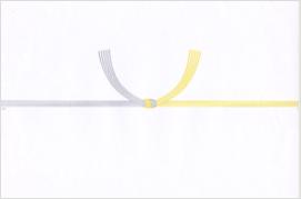 黄白結び切り