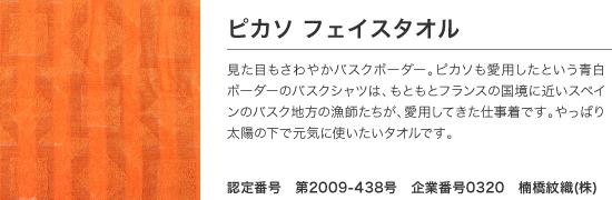 フェイスタオル/ピカソ裏