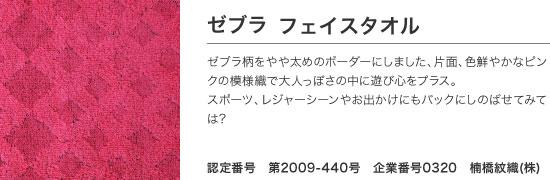 フェイスタオル/ゼブラ裏