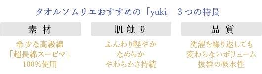 タオルソムリエおすすめ「yuki」3つの特長